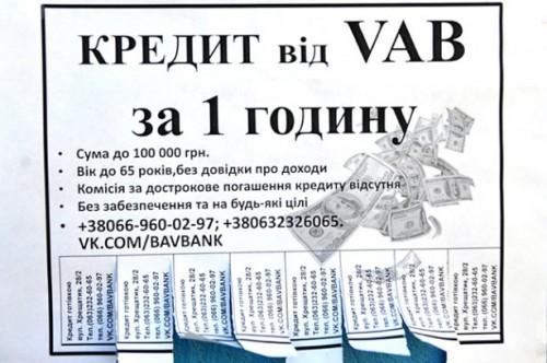 VAB-bank3