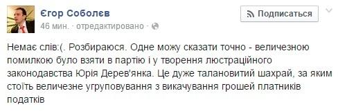 Derevyanko-Yuryi3