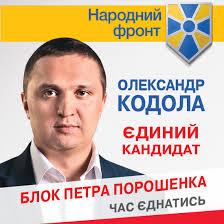 Kodola-Oleksandr3