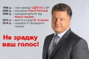 Poroshenko-Petro51-300x200
