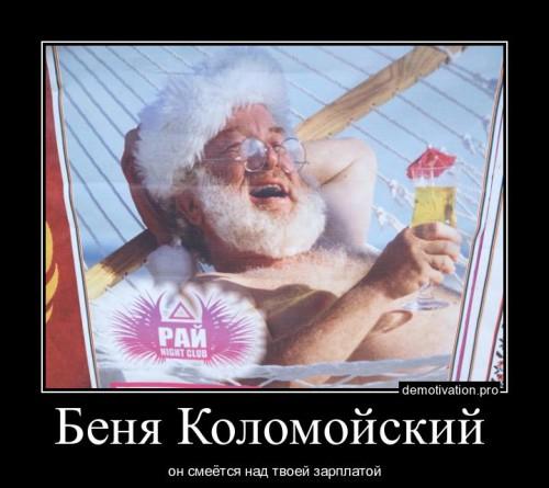 Kolomoyski15-500x445