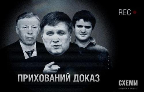 avakov-kaznokrad1