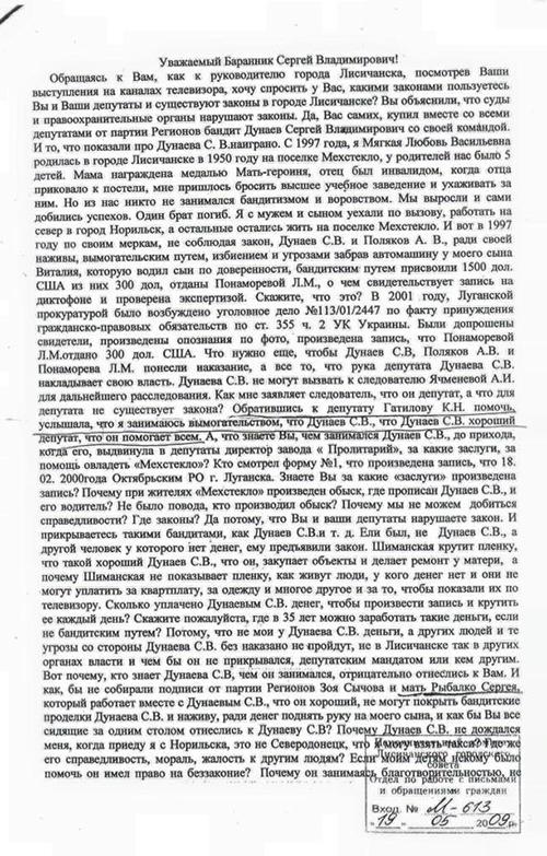 Dunaev-Sergyi-list1-1
