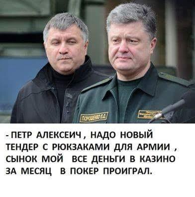 avakov-poroshenko-kaznokrad1