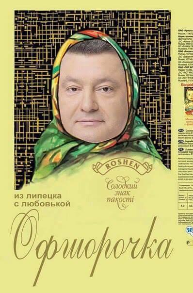ofshorochka-poroshenko1 (1)