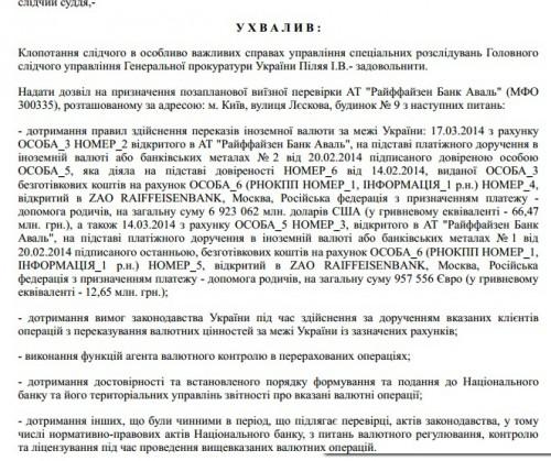 Kaletnik-Igor-criminal1-500x419