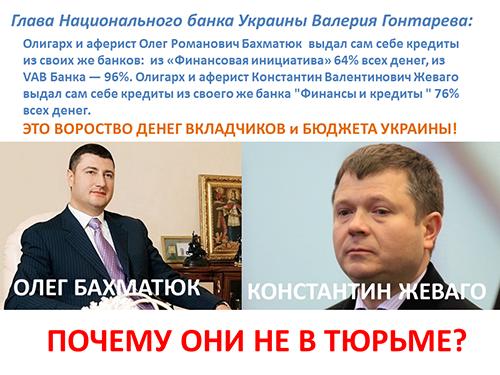 Bahmatuk-Zhevago1