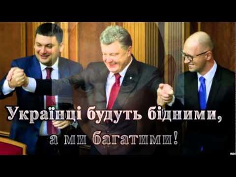 banda-poroshenka2