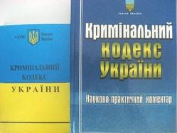 Kriminal-kodeks1