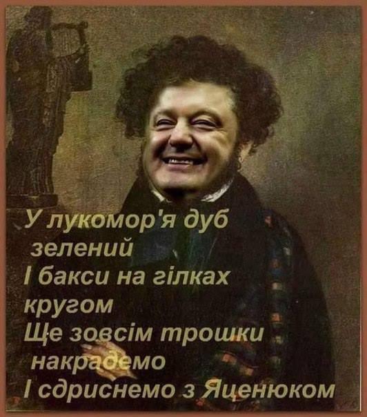 Poroshenko-krade2