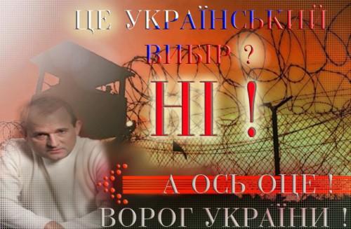 Medvedchuk-mitnyi-souz11-500x327