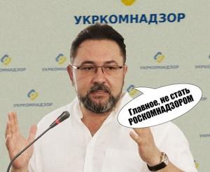 Poturaev-nadzor1